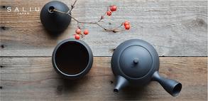SALIU 茶器